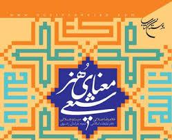 Image result for هنرهای شیعه