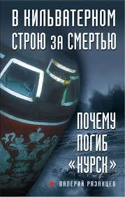 Валерий <b>Рязанцев</b>, В <b>кильватерном</b> строю за смертью. Почему ...