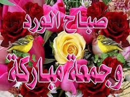 جمعة مباركة بإذن الله   - صفحة 6 Images?q=tbn:ANd9GcRC8Hr_kvx19YNvs9wmL8Y8Hh79c2lbe5YJt-N6tpifRwZqy8YW