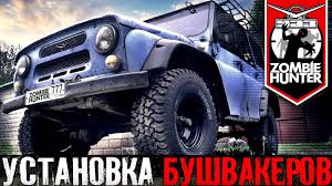 Установка Бушвакеров на УАЗ 469. <b>Расширители колесных арок</b> ...
