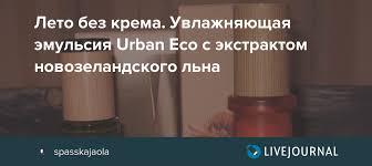 Лето без крема. Увлажняющая <b>эмульсия</b> Urban Eco с <b>экстрактом</b> ...