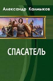 <b>Спасатель</b>. Злой город. - скачать книгу автора <b>Калмыков</b> ...