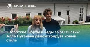 «Короткие шорты и кеды за 50 тысяч»: Алла Пугачева ...