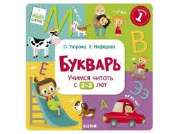 Детские товары <b>Издательство Clever</b> - купить в детском ...