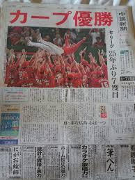 「1975年 - 広島東洋カープが球団創設から26年目でリーグ初優勝。」の画像検索結果