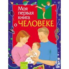 Детские Книги <b>РОСМЭН Моя</b> первая книга о человеке - «НЕ ...