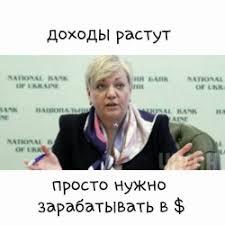 Возобновление кредитования в Украине сдерживает высокая долговая нагрузка предприятий, - Гонтарева - Цензор.НЕТ 3432