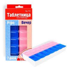 <b>Таблетница Azovmed</b> / <b>ФораФарм</b> - 7 дней утро-вечер | www.gt-a.ru
