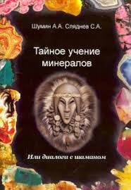 """<b>Книга</b>: """"<b>Тайное учение минералов</b>"""" - Шумин, Сляднев. Купить ..."""