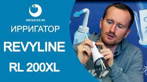 Обзор <b>Ирригатора Revyline</b> RL 200 XL - YouTube