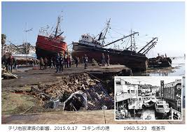 「1960年 - 5月23日のチリ地震の津波」の画像検索結果