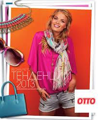 Каталог ОТТО весна-лето 2013 заказ одежды по тел. + ...