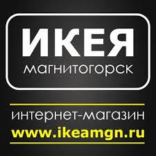 <b>Икея</b> Магнитогорск   ВКонтакте