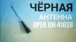 <b>Антенна автомобильная Opek</b> UH-416SB в диапазон 400 МГц ...
