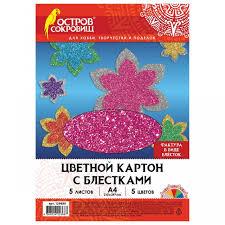 <b>Остров Сокровищ Картон цветной</b> Суперблёстки 5 листов 5 цветов