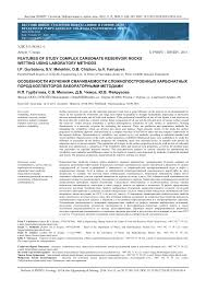 (PDF) Features of study complex carbonate <b>reservoir</b> rocks` wetting ...
