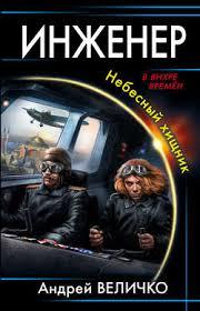 Андрей Величко книга <b>Инженер</b>. Небесный хищник – скачать fb2 ...
