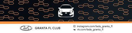 Lada Granta FL клуб | ВКонтакте