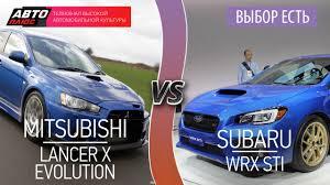 Выбор есть! - <b>Mitsubishi Lancer Evolution X</b> vs Subaru WRX STI ...