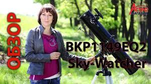 Видео-обзор <b>телескопа Sky Watcher</b> BKP1149EQ2 - YouTube