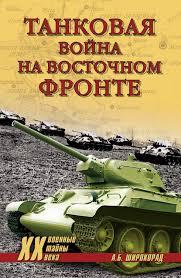 Александр <b>Широкорад</b>, <b>Танковая война</b> на Восточном фронте ...
