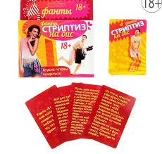 <b>Фанты</b> - <b>Стриптиз на бис</b> заказать в интернет магазине Клори