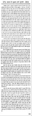 essay on tsunami essay on tsunami disaster and devastation in essay on earthquake and tsunami of in in hindi