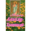 Акафист ангелу хранителю болгар
