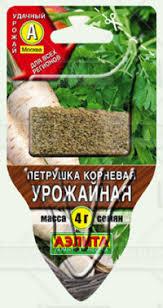 """<b>Семена</b>. <b>Петрушка</b> корневая """"<b>Урожайная</b>"""" (вес: 4 г)   Купить с ..."""