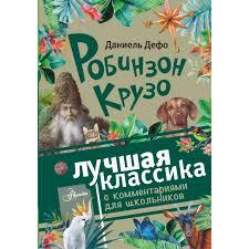<b>Издательство АСТ Книга</b> Робинзон Крузо - Акушерство.Ru