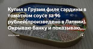 Купил в Грузии <b>филе сардины в</b> томатном соусе за 96 рублей ...
