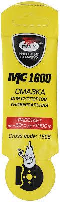 "<b>Смазка</b> VMPAuto ""МС 1600"", <b>универсальная, для</b> суппортов, 5 г ..."