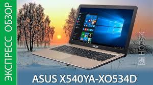 Экспресс-обзор <b>ноутбука ASUS X540YA XO534D</b> - YouTube