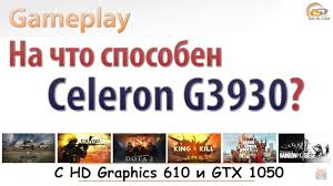 Тесты <b>Intel Celeron G3930</b>: чего ждать с NVIDIA GeForce GTX ...