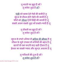 mothers nice and kid on pinterest latest mothers day speech in hindi  mothers day hindi essay for mom