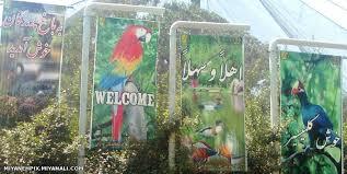 Image result for باغ پرندگان اصفهان