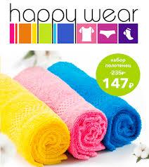 Happy. Домашний текстиль. <b>Полотенца</b> от 30 руб. КПБ от 750 ...