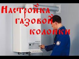 Настройка Газовой колонки . - YouTube