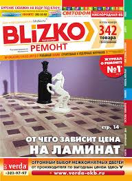 BLIZKO-Ремонт Екатеринбург № 6 (428) от 19.02.2015 by BLIZKO ...