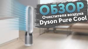 Обзор <b>очистителя</b> воздуха <b>Dyson Pure</b> Cool   Советы от My Gadget