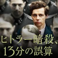 「1939年 - ゲオルク・エルザーによるヒトラー暗殺未遂事件」の画像検索結果
