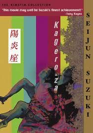 Kageroza – Taisho Trilogy (Suzuki Seijun 1981)