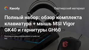Полный набор: обзор комплекта <b>клавиатура</b> + мышь <b>MSI Vigor</b> ...