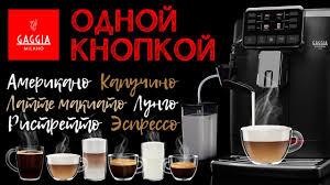 Готовим напитки с <b>GAGGIA CADORNA Milk</b> Black – Идеальная ...