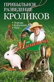 Прибыльное разведение кроликов. Породы, кормление, уход ...