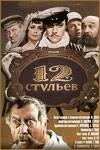1976 год - советские фильмы - Кино-Театр.РУ