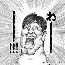 「漫画 太郎」の画像検索結果
