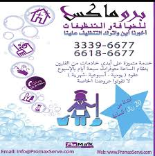 cleaning special offer qatar living title