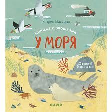 <b>Книжка с окошками</b> Университет для детей. У моря, Макьюэн К ...