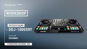WorkShop по <b>DDJ</b>-<b>1000SRT</b> в <b>Pioneer DJ</b> School [ <b>DJ</b> Master Class ...